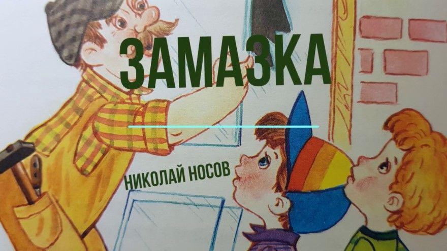 Читать рассказ Носов Замазка бесплатно онлайн