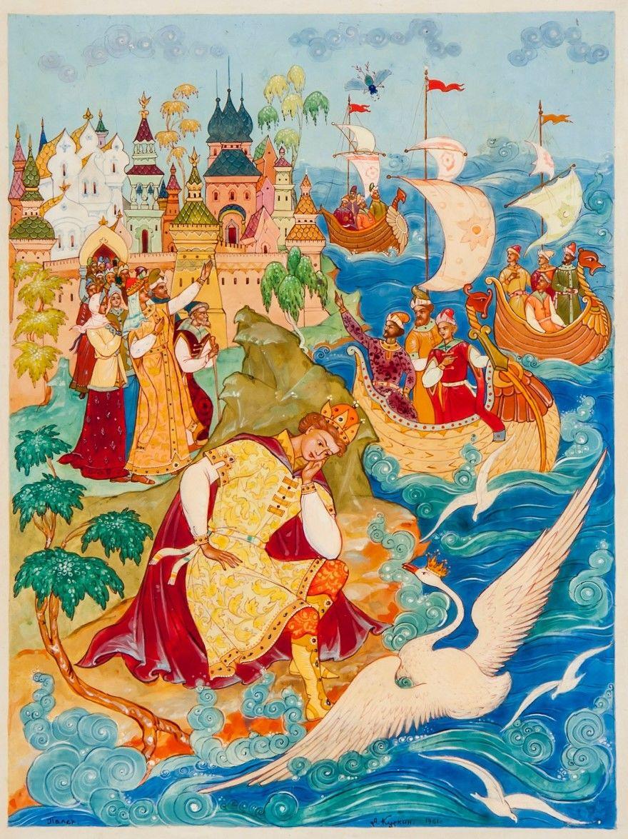 Читать сказку Пушкина о царе Салтане скачать
