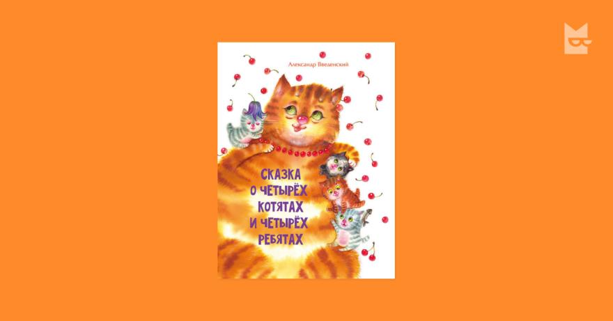 Читать сказку Введенский О четырех котятах и четырех ребятах