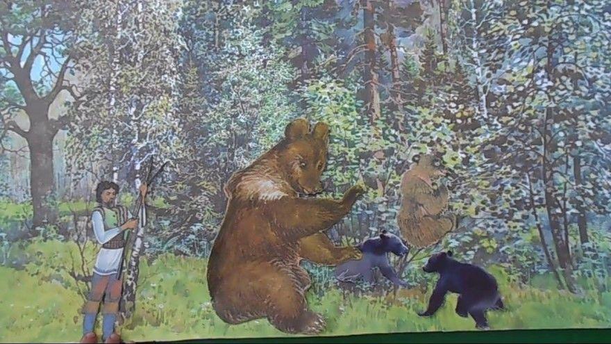 Читать сказку Пушкина о медведихе для детей онлайн