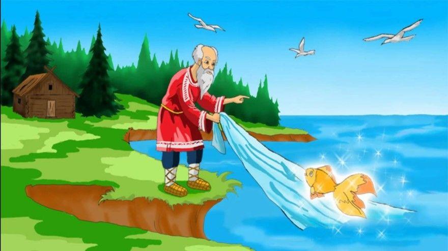 Читать сказку Пушкина о рыбаке рыбке текст