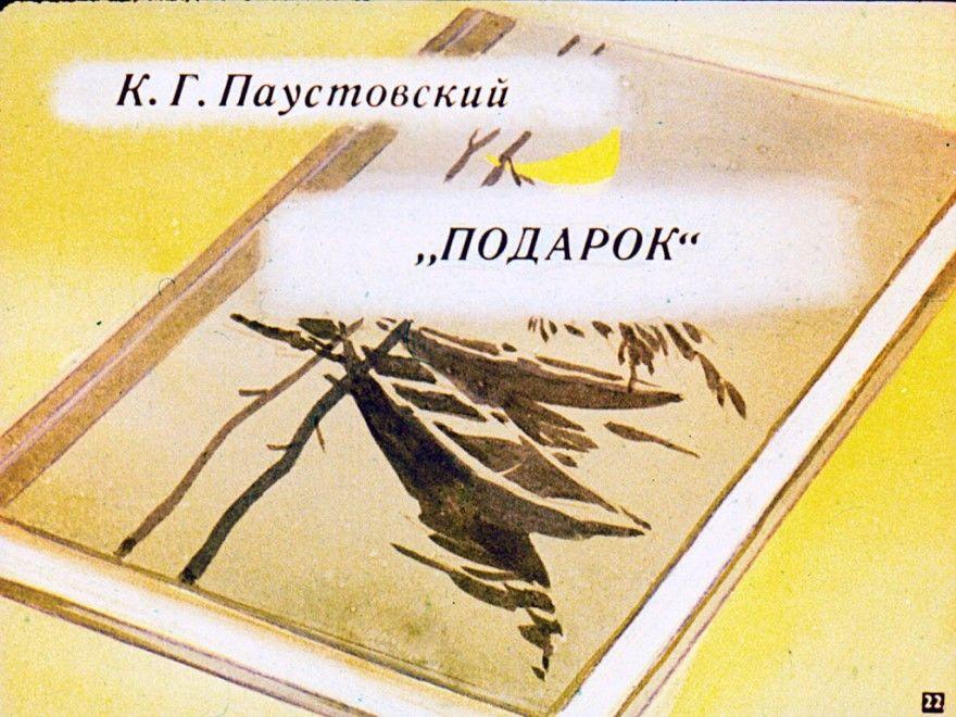 Читать рассказ Паустовский Подарок бесплатно онлайн