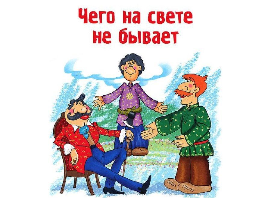 Чего на свете не бывает русская народная сказка для детей