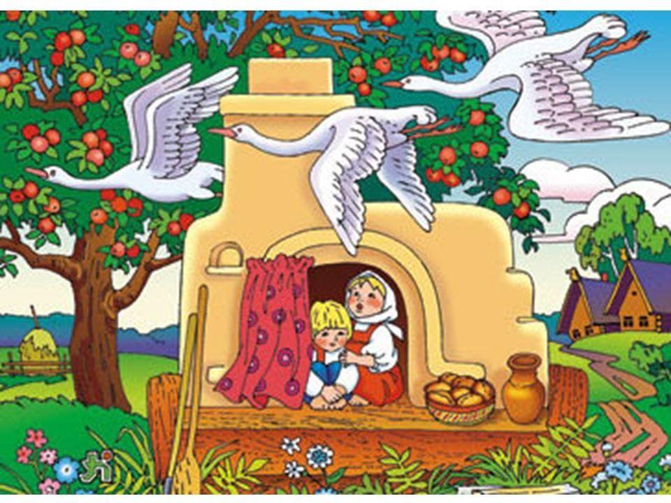Гуси лебеди русская народная сказка для детей онлайн бесплатно