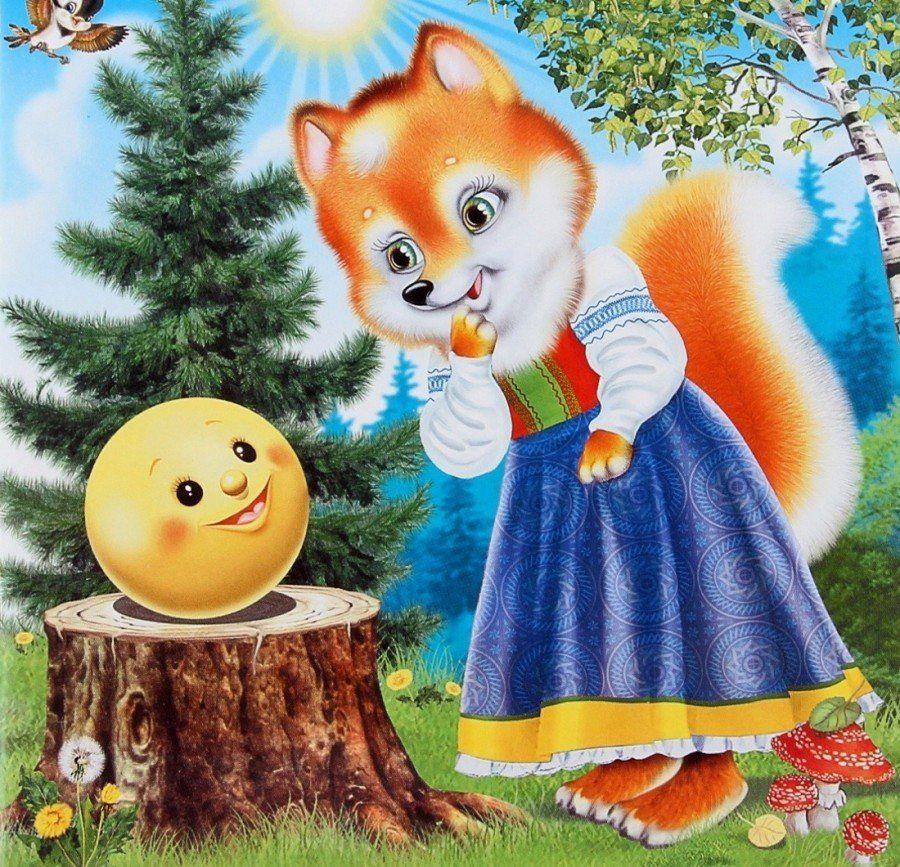 Колобок русская народная сказка для детей онлайн бесплатно