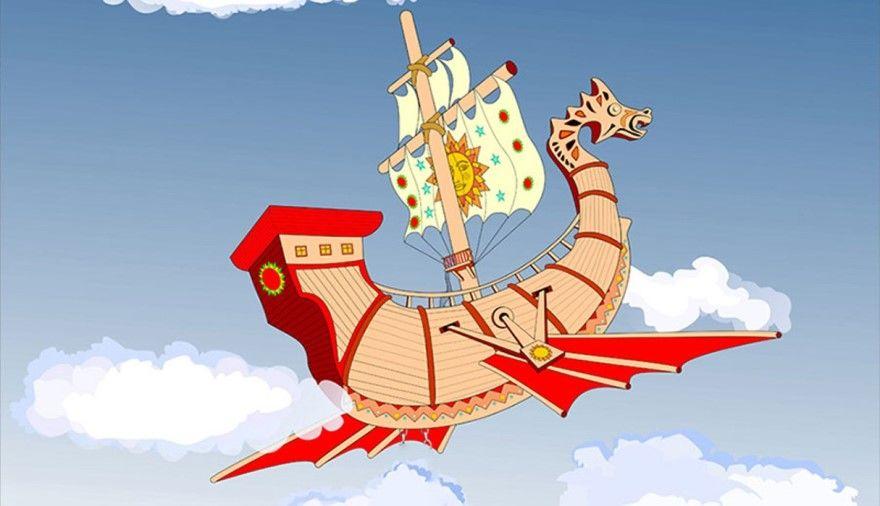 Летучий корабль русская народная сказка для детей