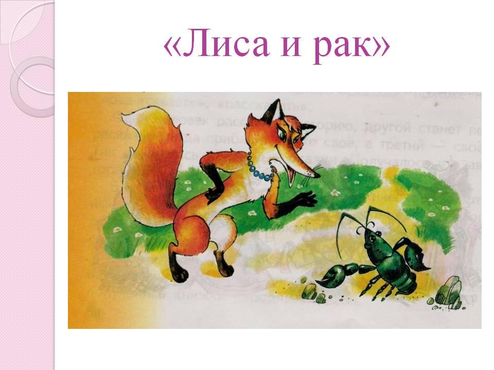 Лиса рак русская народная сказка для детей онлайн