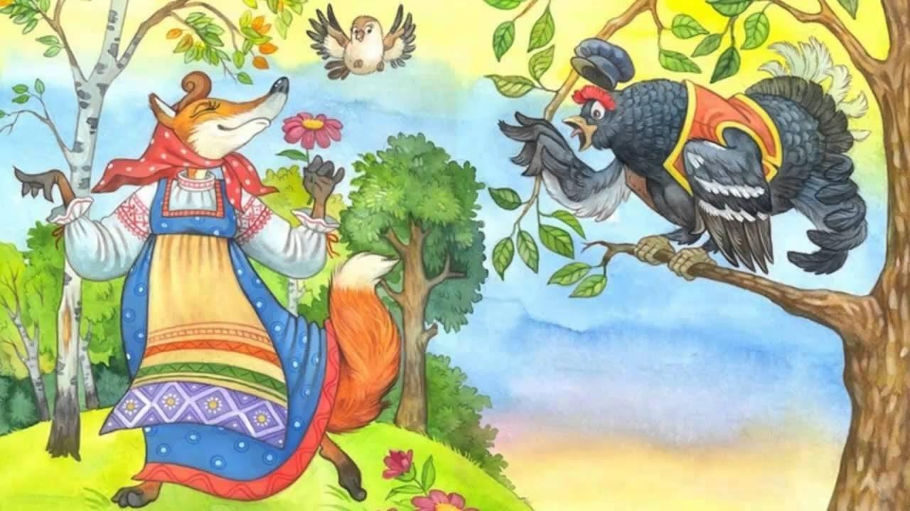 Лиса и тетерев русская народная сказка для детей онлайн
