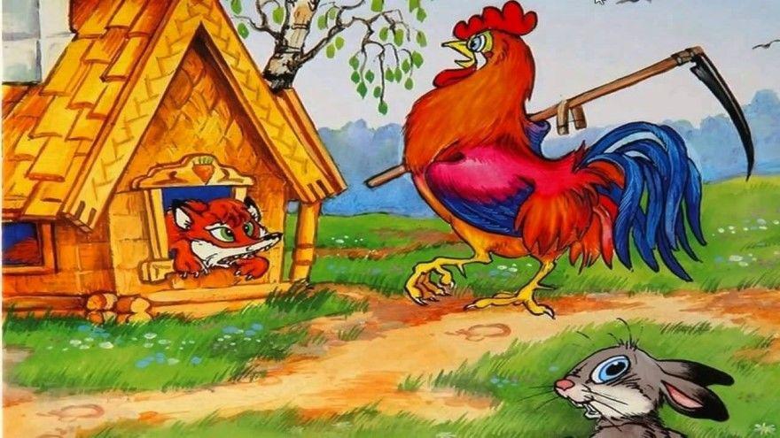 Лиса, заяц и петух русская народная сказка для детей