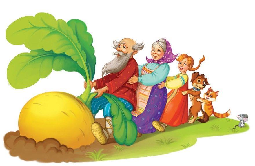 Репка русская народная сказка для детей онлайн бесплатно