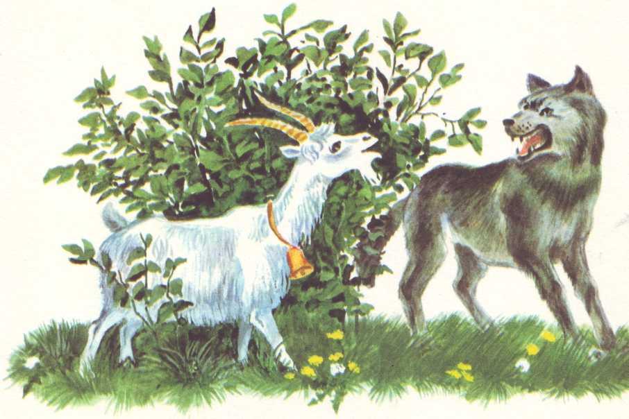 Волк и коза русская народная сказка для детей онлайн бесплатно