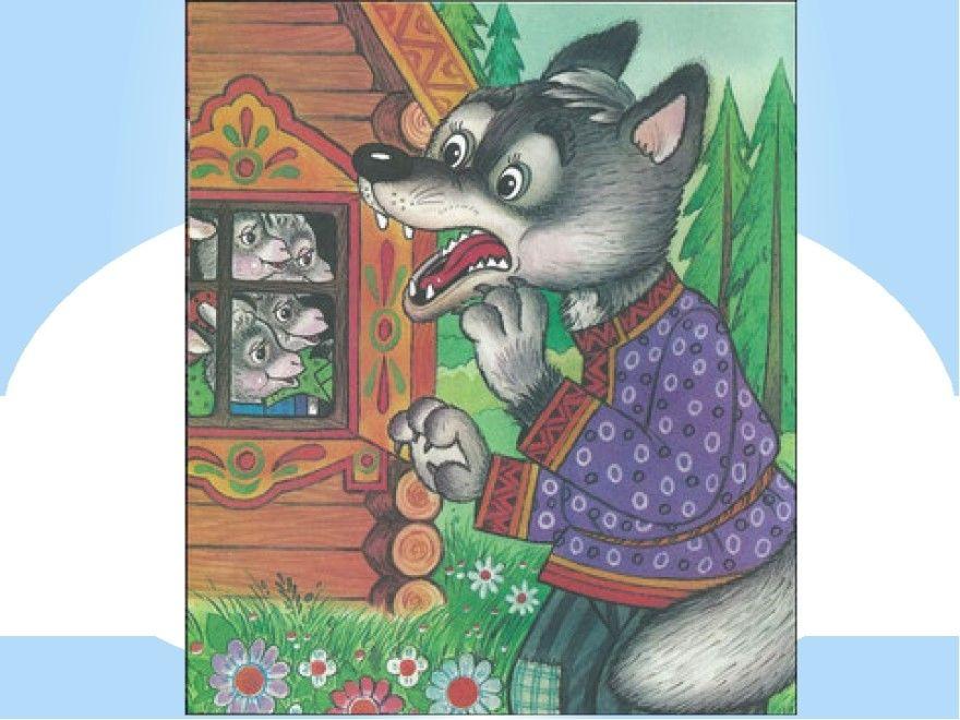 Волк и семеро козлят русская народная сказка для детей