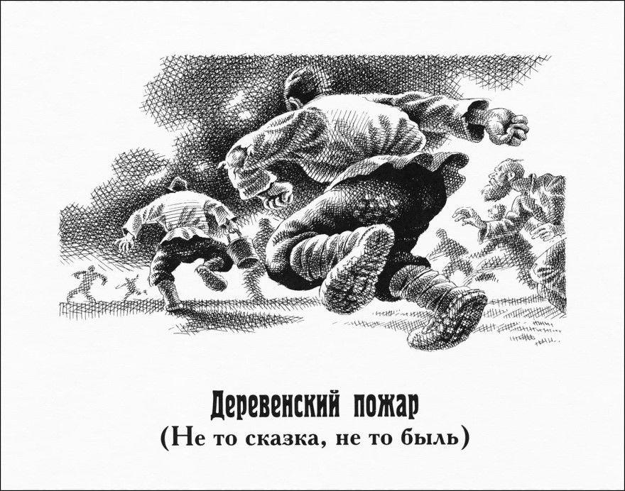 Читать рассказ Салтыков Щедрин Деревенский пожар бесплатно онлайн