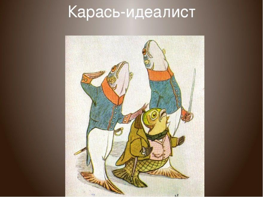 Читать сказку Салтыков Щедрин Карась-идеалист бесплатно онлайн