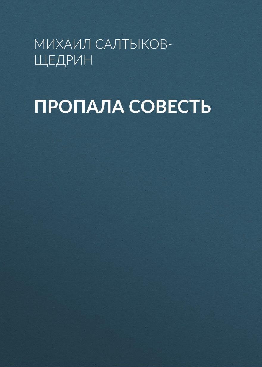 Читать рассказ Салтыков Щедрин Пропала совесть бесплатно онлайн