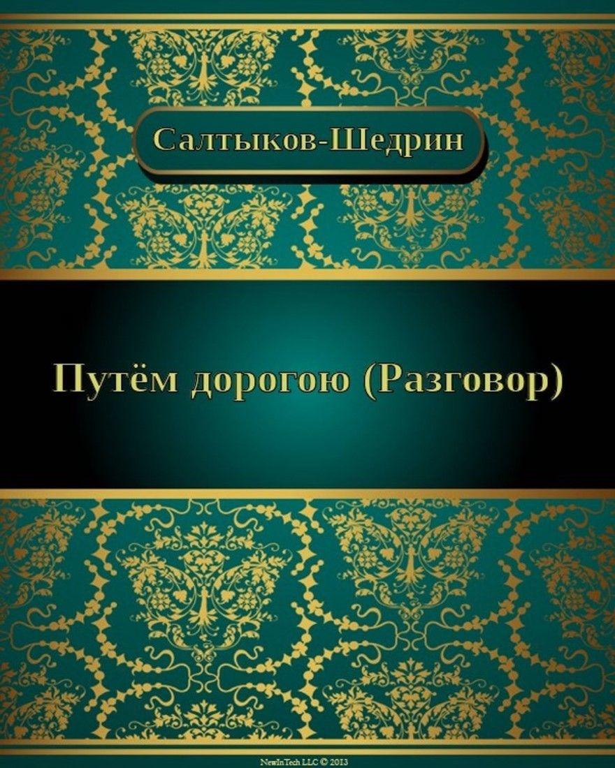 Читать сказку Салтыков Щедрин Путем-дорогою бесплатно онлайн