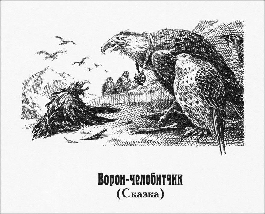 Читать сказку Салтыков Щедрин Ворон-челобитчик бесплатно онлайн