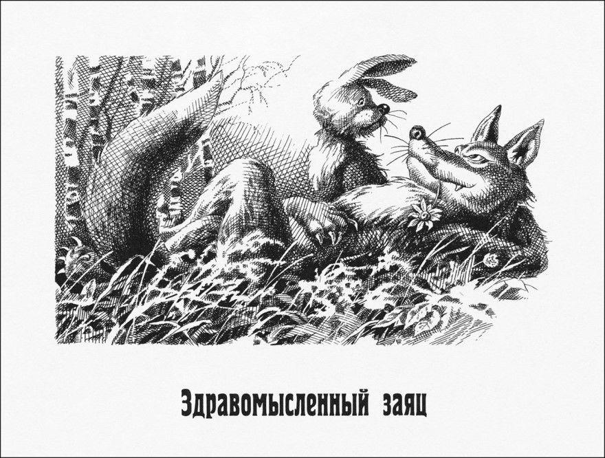 Читать сказку Салтыков Щедрин Здравомысленный заяц бесплатно онлайн