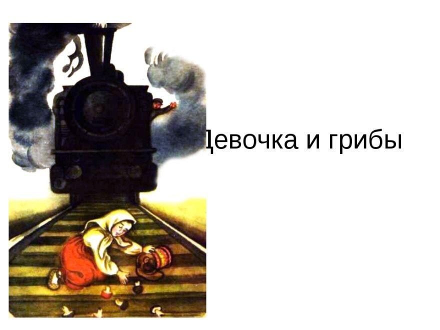 Читать рассказ Девочка и грибы Толстой бесплатно онлайн