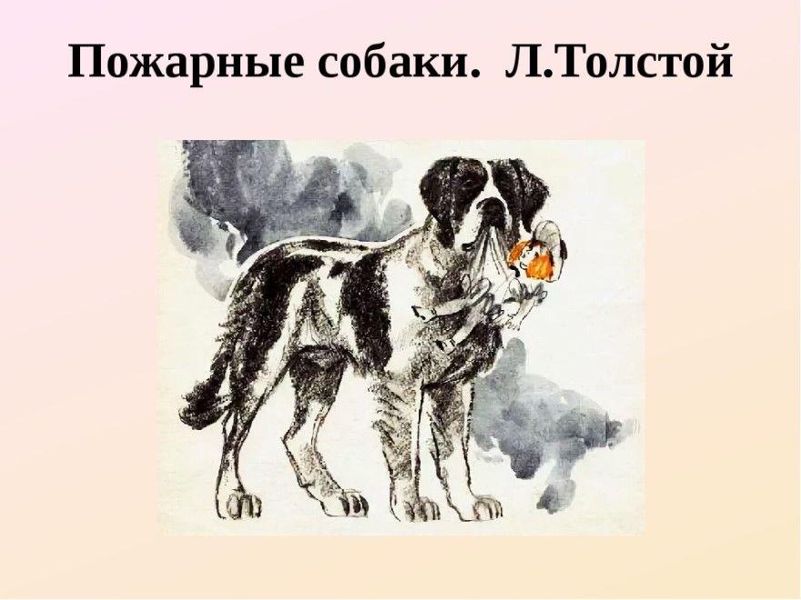 Читать рассказ Пожарные собаки Толстой бесплатно скачать