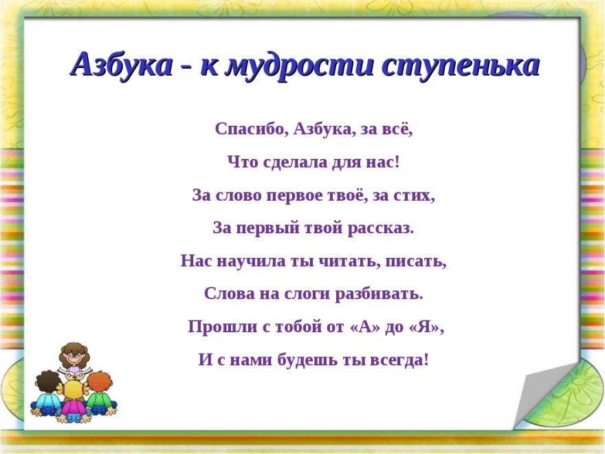 Стихи для детей 1 класса про осень