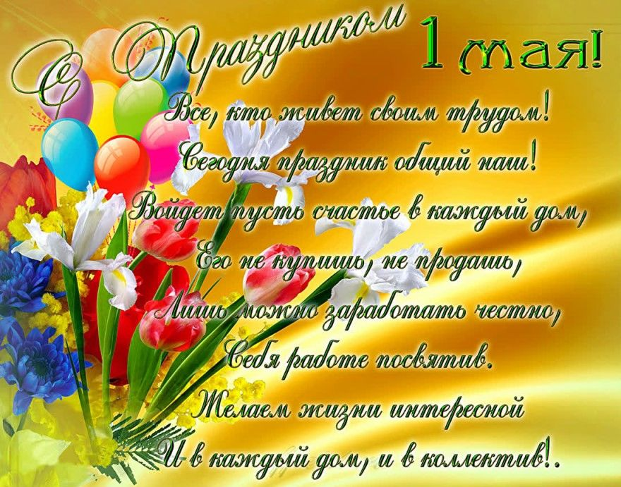 Стихи 1 мая поздравления для детей класс