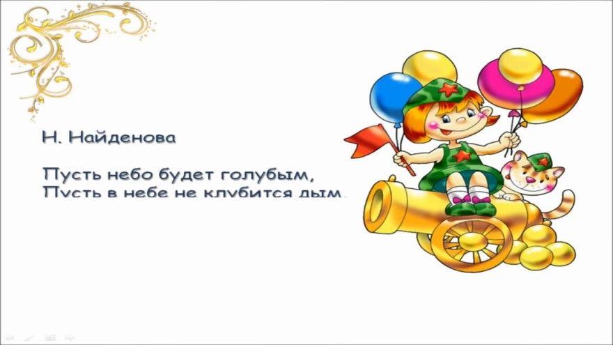Стихи 23 февраля для детей 2 3 лет малышей