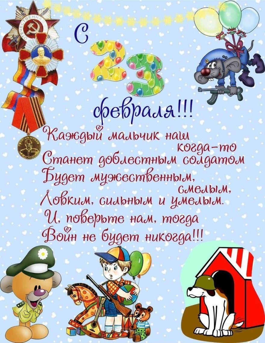 Стихи 23 февраля для детей 3 4 лет малышей