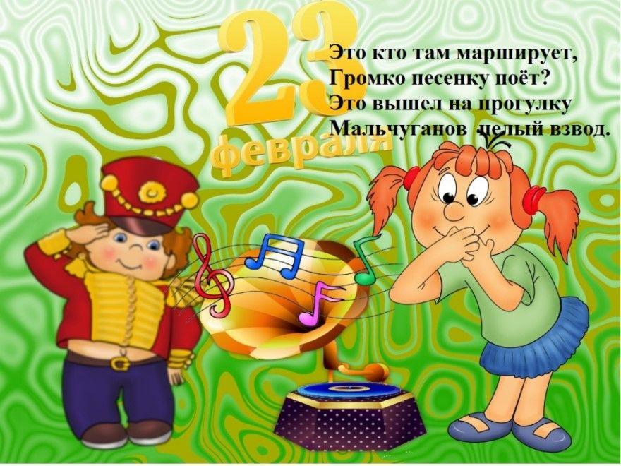 Стихи 23 февраля для детей 4 5 лет