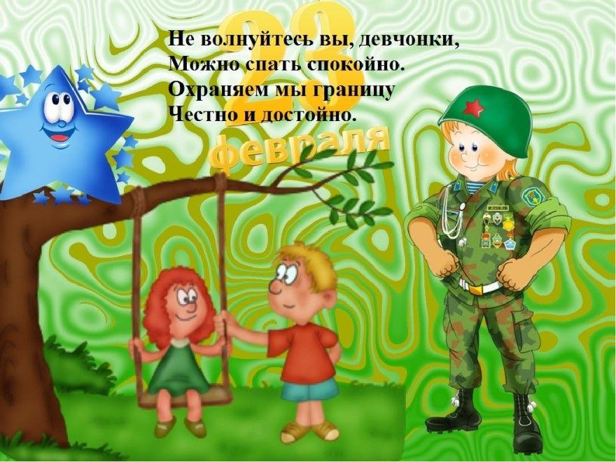 Стихи 23 февраля для детей 5 6 лет