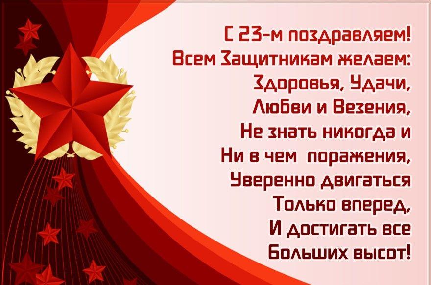Стихи 23 февраля школьников младшей начальной школы
