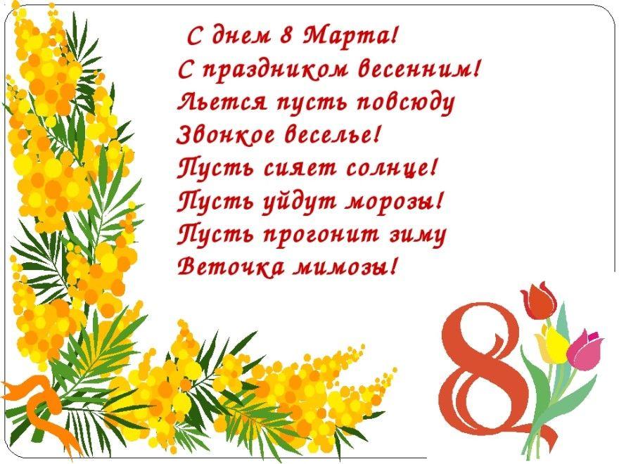Стихи 8 Марта для детей 3 лет малышей