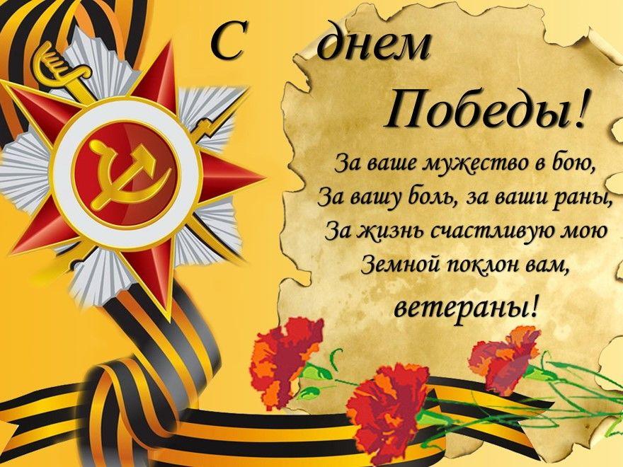 Стихи 9 мая поздравления День Победы ветераны