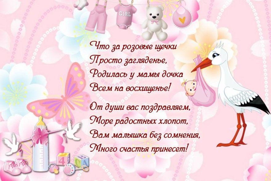 Стихи рождение дочери поздравления родителям маме