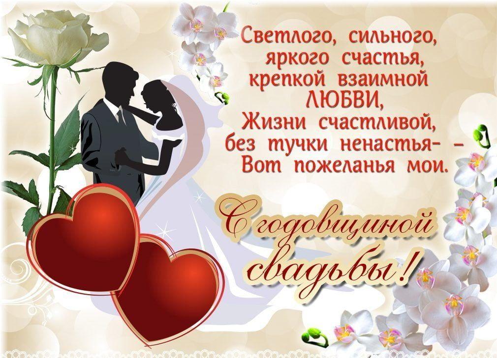 Стих 1 год Свадьбы годовщина мужу жене поздравления