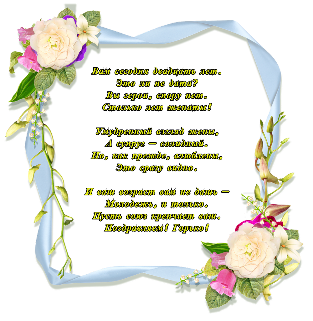 Стих 20 лет Свадьбы годовщина мужу жене поздравление