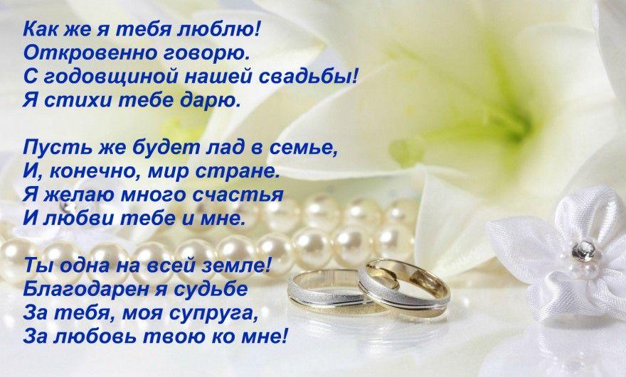 Стих 9 лет Свадьбы годовщина мужу жене поздравление