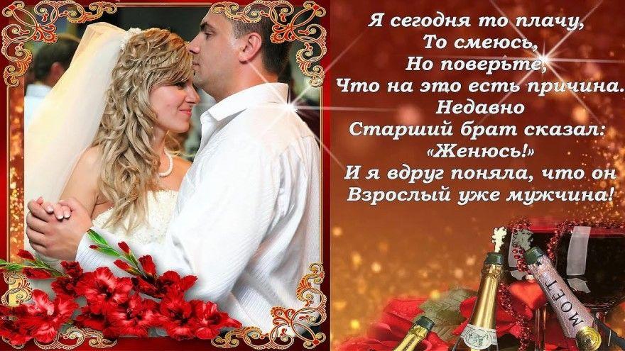 решили свадебные поздравления для брата от сестры стихи сила