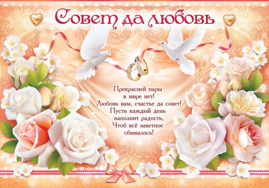 Стихи сестре свадьба поздравление красивые трогательные