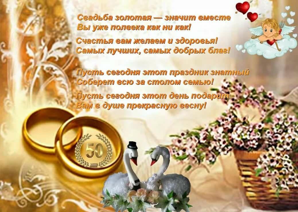 Стих 50 лет Свадьбы годовщина золотая поздравление
