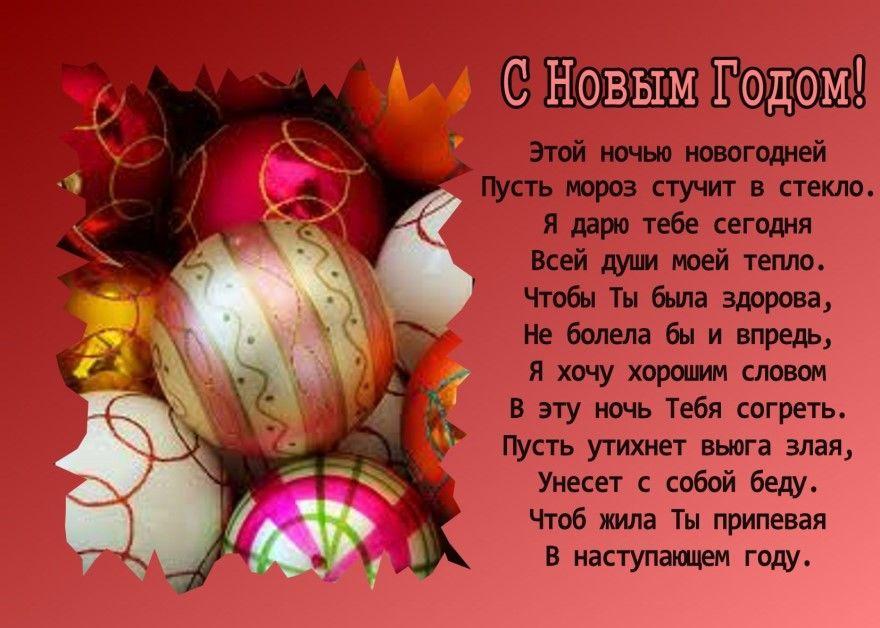 Стихи Новым годом 3 4 лет поздравления