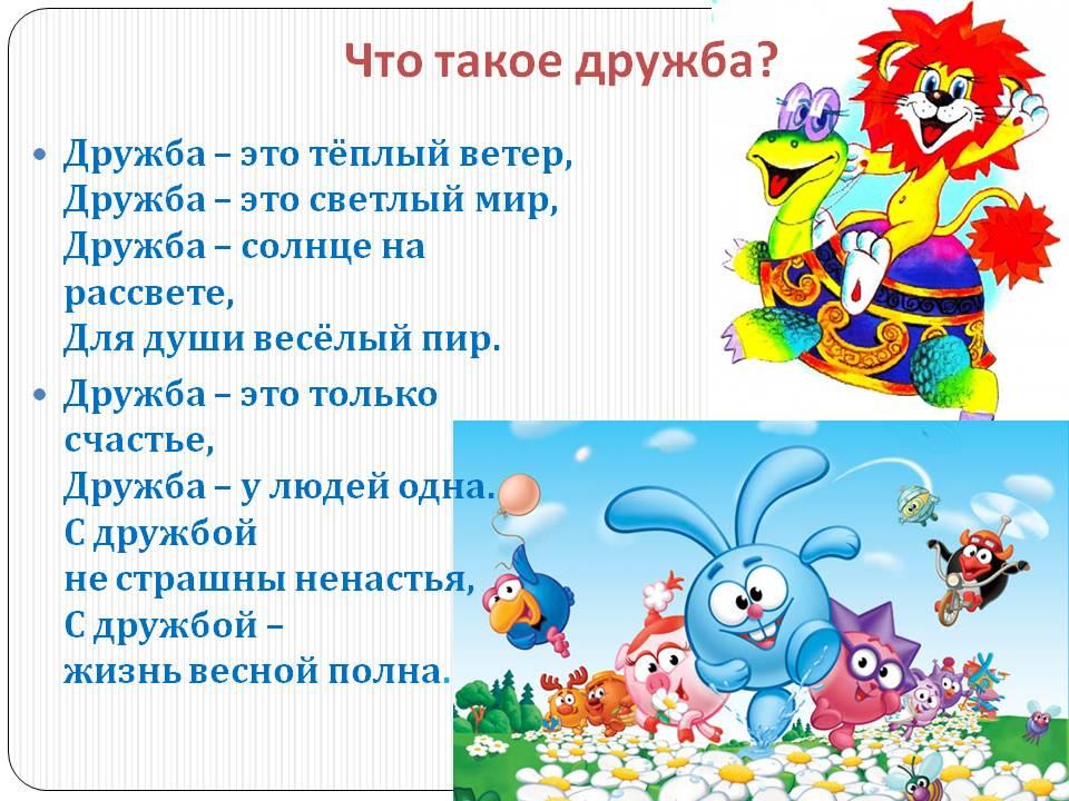 Стихи о дружбе для детей лучшие красивые