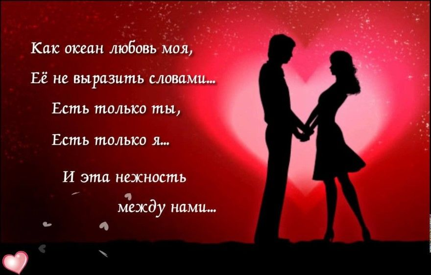 Стихи о любви девушке мужчине женщине парню