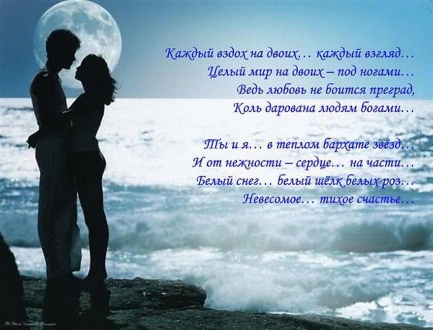 Стихи о любви девушке красивые короткие любимой