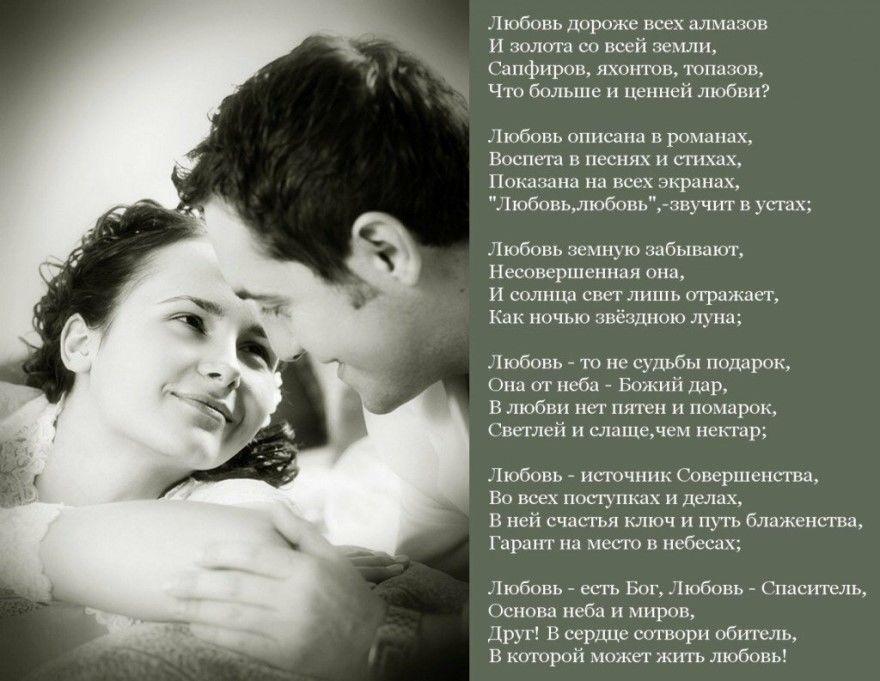 Стихи о любви мужчине красивые короткие любимому