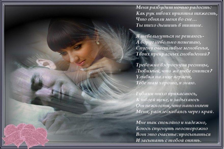 Стихи о любви парню красивые короткие любимому