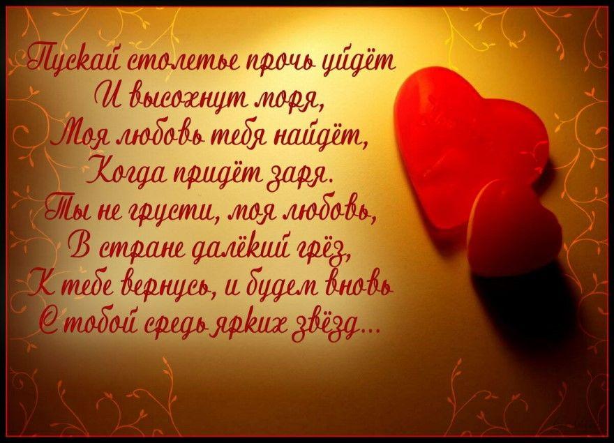 Стихи поэтов о любви красивые лучшие трогательные