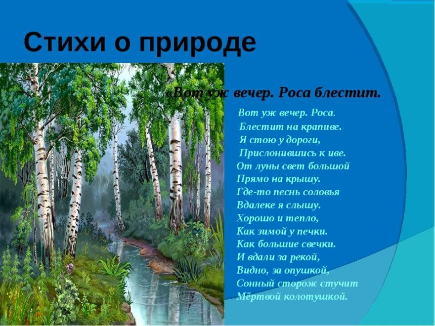 Стихи о природе красоте короткие легкие Родина