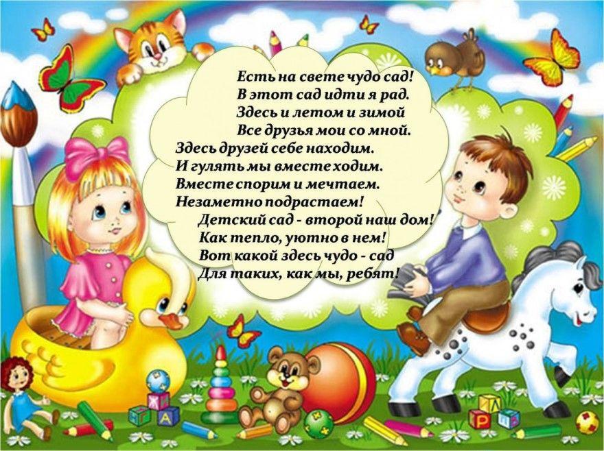 Стихи про детский сад короткие детские красивые