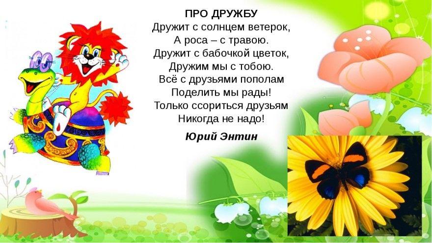 Стихи про друзей для детей лучшие красивые